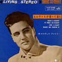 RCA Victor, SCP 1002, Elvis Is Back!